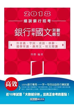 國文(測驗題型)2018細說銀行招考