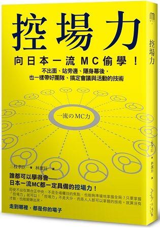 控場力:向日本一流MC偷學!不出面、站旁邊、隱身幕後,也一樣帶好團隊、搞定會議與活動的技術 (電子書)