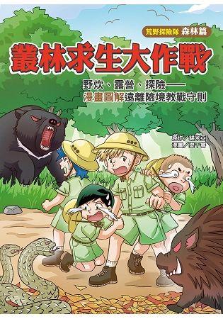 叢林求生大作戰:野炊、露營、探險——漫畫圖解遠離險境教戰守則