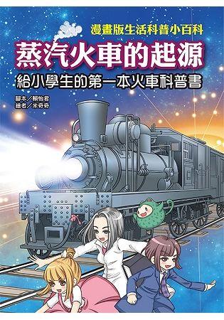 蒸汽火車的起源:給小學生的第一本火車科普書