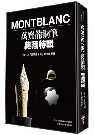 Montblanc萬寶龍鋼筆典藏特輯(精裝)