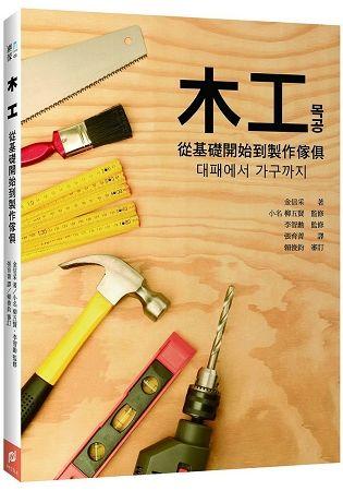 木工:從基礎開始到製作傢俱