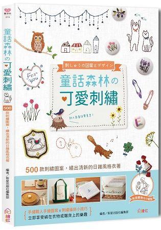 《 童話森林の可愛刺繡 》 500款刺繡圖案,繡出清新的日雜風格衣著