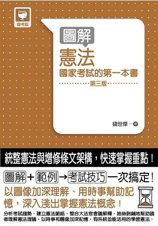 圖解憲法-國家考試的第一本書(第三版)