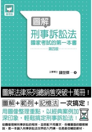 圖解刑事訴訟法:國家考試的第一本書(第四版)