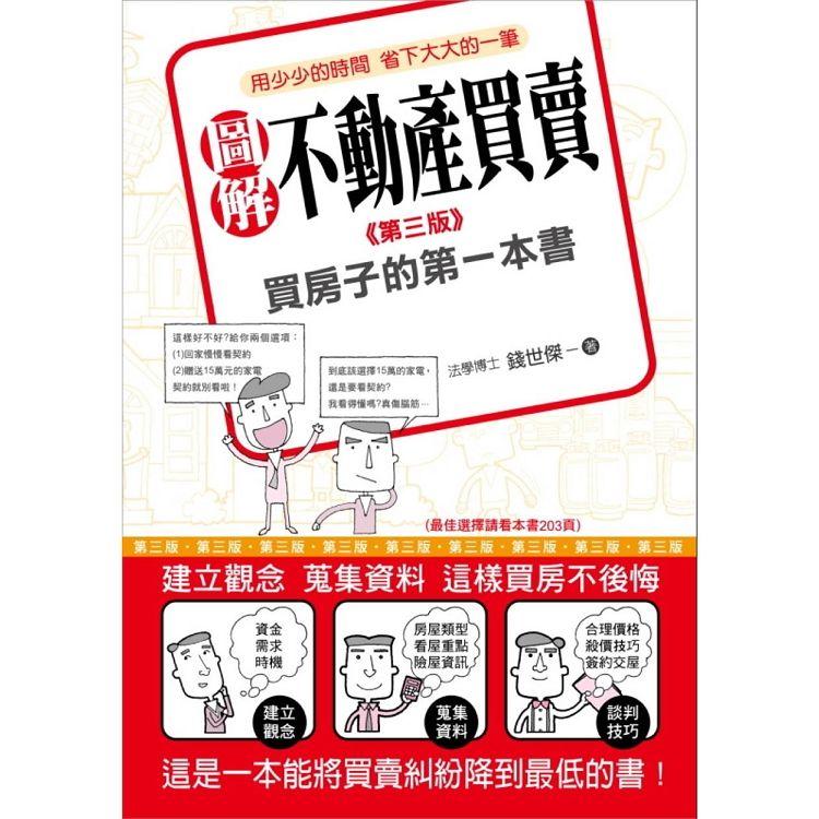 圖解不動產買賣:買房子的第一本書(第三版)