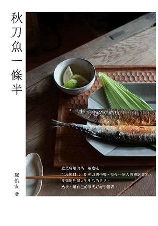 秋刀魚一條半