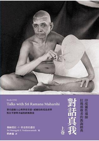 對話真我:印度靈性導師拉瑪那尊者的教誨經典・上卷