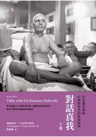對話真我:印度靈性導師拉瑪那尊者的教誨經典・下卷