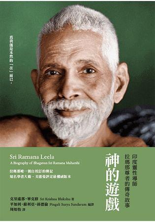 神的遊戲:印度靈性導師拉瑪那尊者的傳奇故事