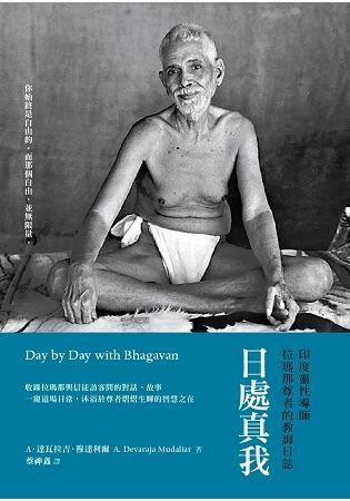 日處真我:印度靈性導師拉瑪那尊者的教誨日誌