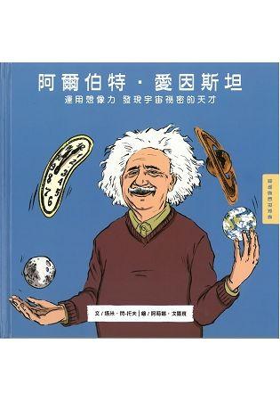 阿爾伯特‧愛因斯坦:運用想像力發現宇宙祕密的天才
