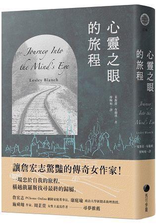 心靈之眼的旅程 (電子書)