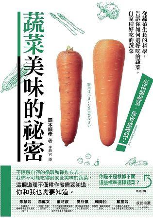 蔬菜美味的祕密: 從蔬菜生長的科學, 告訴你如何選好吃的蔬菜, 自家種好吃的蔬菜