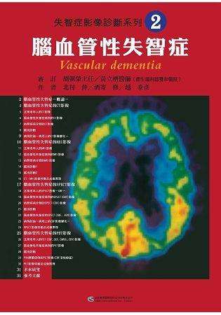 失智症影像診斷系列2腦血管性失智症