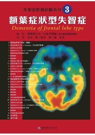 失智症影像診斷系列3額葉症狀型失智症