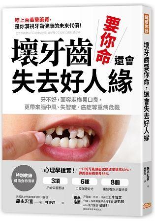 壞牙齒,要你命,還會失去好人緣:牙不好,面容走樣易口臭,更帶來腦中風、失智症、癌症等重病危機