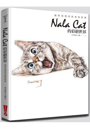 Nala Cat的彩繪世界:貓界表情帝的喵星哲學(三版)