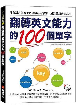 翻轉英文能力的100個單字: 耶魯語言學博士教你精準用單字, 成為英語溝通高手 (附CD光碟)