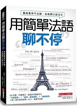 用簡單法語聊不停: 直接套用不出錯, 自信開口說法文 (附MP3)