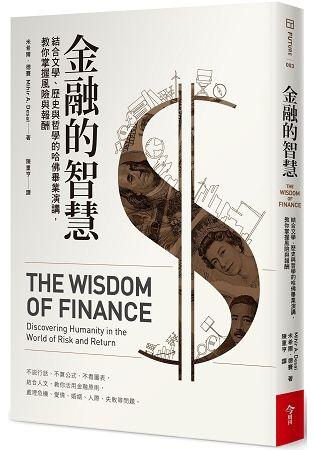金融的智慧:結合文學、歷史與哲學的哈佛畢業演講,教你掌握風險與報酬 (電子書)