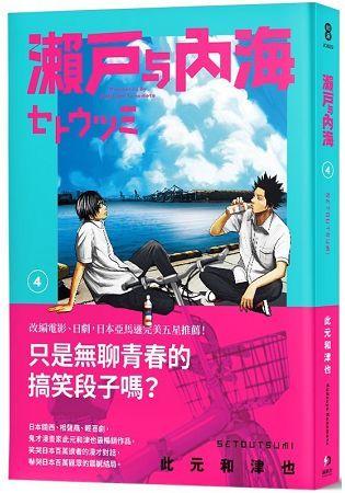 瀨戶與內海(4)
