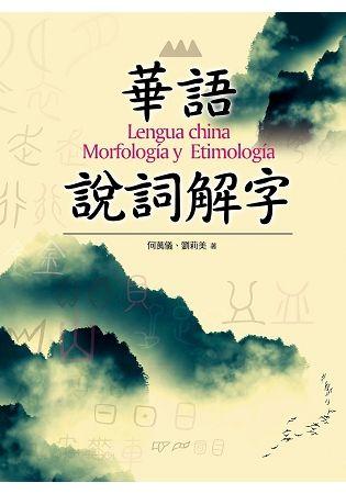 華語說詞解字:Lengua china Morfolog?a y Etimolog?a