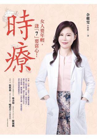 時療:35歲、42歲、49歲是女人的三大關鍵保養期,藉天地的力量,善用「時辰醫學」克服「假性衰老」,美容煩惱、睡眠困擾、月經失調、骨質疏鬆、更年期問題統統解決!