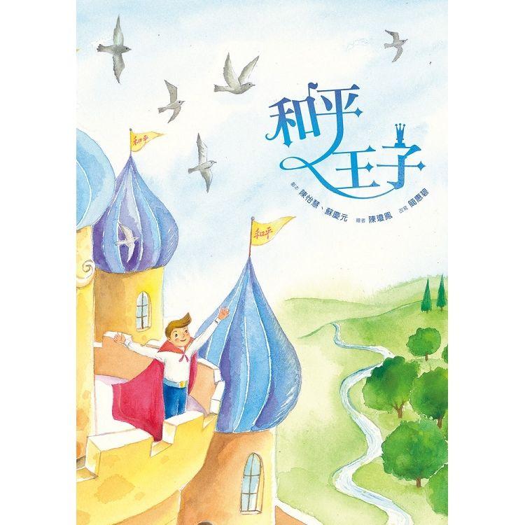 和平王子(書+CD不分售)(精裝)