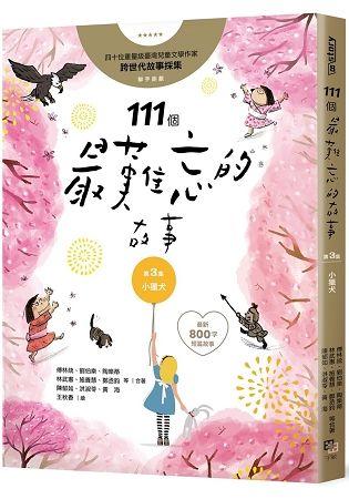 111個最難忘的故事第3集:小獵犬-四十位臺灣兒童文學作家跨世代故事採集  聯手鉅獻﹙最新800字短篇故事﹚