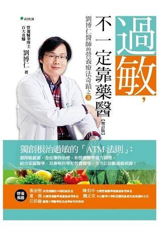 過敏, 不一定靠藥醫: 劉博仁醫師的營養療法奇蹟之3 (增訂版)