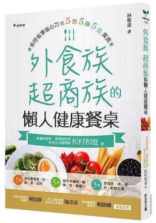 外食族、超商族的懶人健康餐桌:省時省事省心力的5 色5 味5 法美食