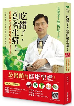 吃錯了, 當然會生病! 陳俊旭博士的健康飲食寶典 (暢銷紀念版)