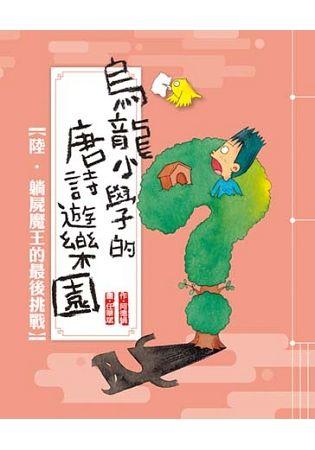 烏龍小學的唐詩遊樂園 陸: 躺屍魔王的最後挑戰