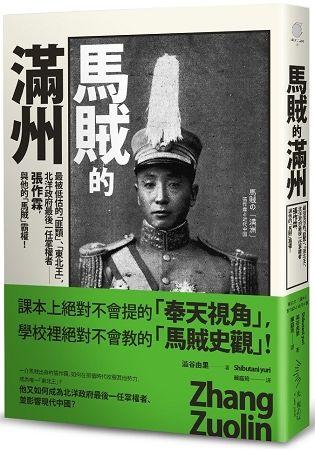 馬賊的滿州:最被低估的「匪類」、「東北王」,北洋政府最後一任掌權者──張作霖,與他的「馬賊」霸權!