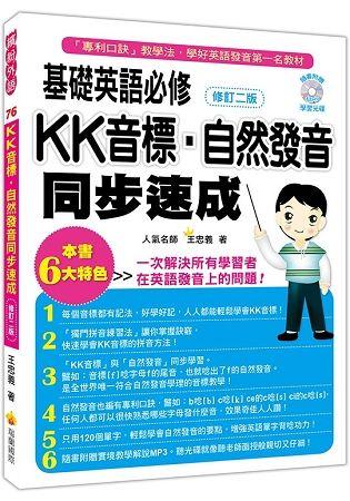 基礎英語必修  KK音標‧自然發音同步速成  修訂二版(隨書附贈實境教學解說MP3)