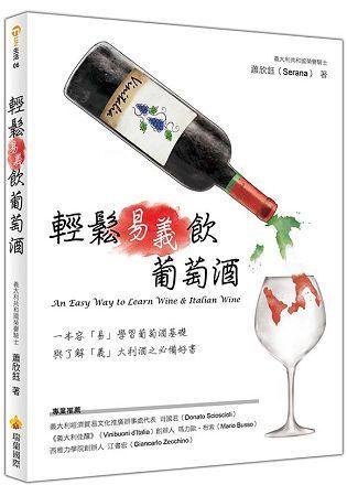 輕鬆易義飲葡萄酒