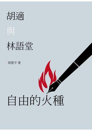 自由的火種: 胡適與林語堂