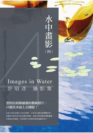 水中畫影(四)--許昭彥攝影集