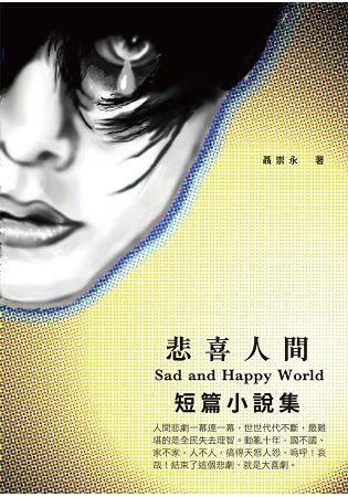 悲喜人間:短篇小說集