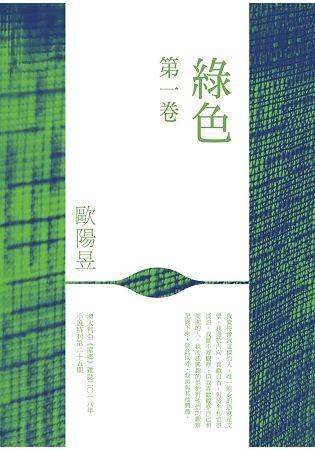綠色--第一卷