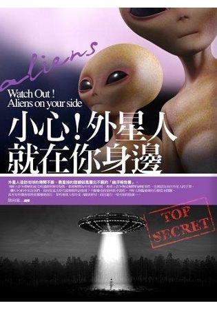 小心! 外星人就在你身邊