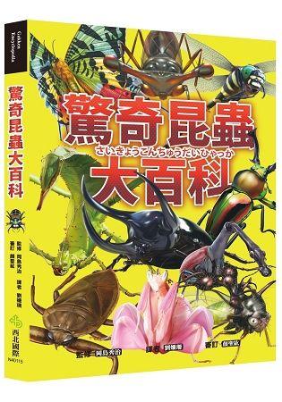 驚奇昆蟲大百科:會自爆的爆炸平頭蟻X能隱形的紅暈綃眼蝶X把青蛙當餌食的狄氏大田鱉,真實存在、令人大感驚奇的昆蟲大集合!