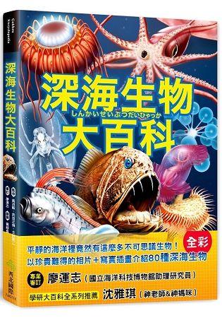 深海生物大百科:全長可達40公尺的巨型管水母X擁有夢幻泳姿的深海海參X兩枚鰭片就像小飛象一般的十字蛸,黝黑不見光的海洋裡,不可思議的怪奇生物大集合!