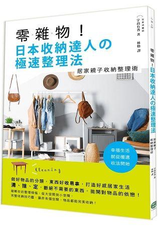 零雜物! 日本收納達人の極速整理法