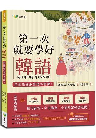 第一次就要學好韓語 (附40張彩圖發音學習卡/QR Code)