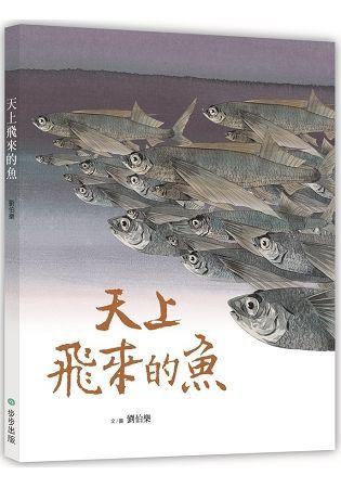 天上飛來的魚(精裝)