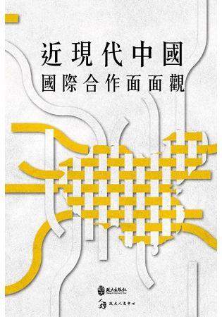 近現代中國國際合作面面觀