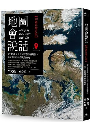 地圖會說話【10週年增訂版】:從GPS衛星定位到智慧手機地圖,不可不知的地理資訊應用