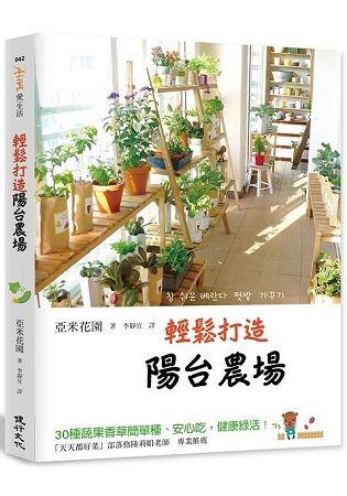 輕鬆打造陽台農場:30種蔬果香草簡單種、安心吃,健康綠活!
